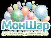 МонШар | Гелиевые воздушные шарики с доставкой в Москве и МО