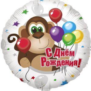Шар Круг «С Днем рождения (обезьянка)»