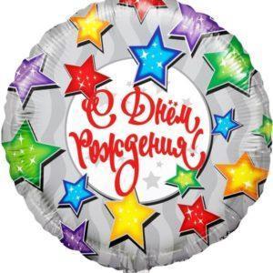 Шар Круг «С Днем рождения (разноцветные звезды)»