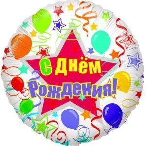 Шар Круг «С Днем рождения (шары и ленты)»