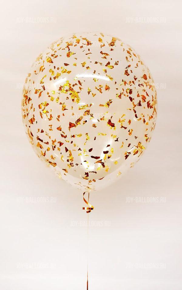 Шар с конфетти «Золотая стружка»