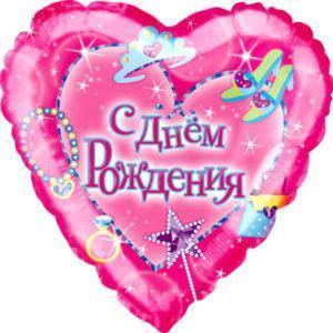 Шар Сердце «День Рождения Принцессы»