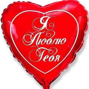 Шар Сердце «Я люблю тебя»