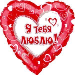 Шар Сердце «Я люблю тебя!»