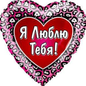 Шар Сердце «Я люблю тебя (Леопардовый окрас)»