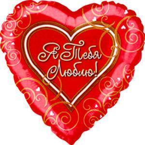 Шар Сердце «Я люблю тебя (узоры)»