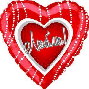 Шар Сердце «Люблю!»