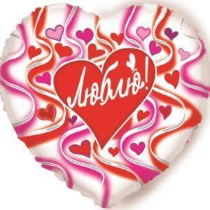Шар Сердце «Люблю (сердечки)»
