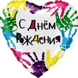 Шар Сердце «С Днем рождения (разноцветные ручки)»