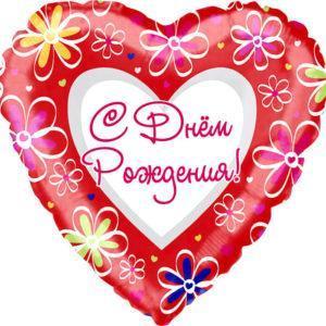 Шар Сердце «С Днем рождения (ромашки)»