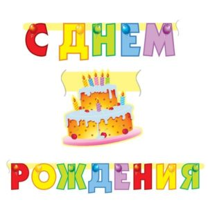 Праздничная гирлянда С Днем Рождения! Торт