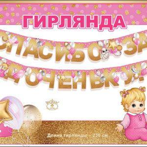 Гирлянда-буквы Спасибо за Доченьку!