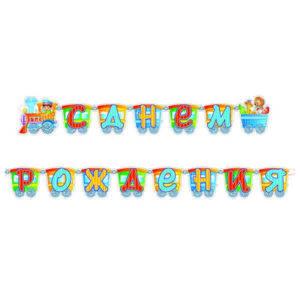 Праздничная гирлянда С Днем Рождения Паровозик